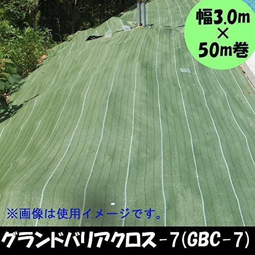 萩原工業 グランドバリアクロス-7(GBC-7) 防草シート...