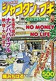 シャコタン★ブギ バイトでララバイ編 アンコール刊行 (講談社プラチナコミックス)