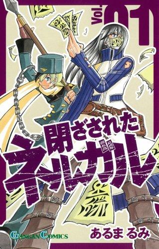 閉ざされたネルガル 1 (ガンガンコミックス)の詳細を見る