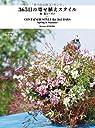 365日の寄せ植えスタイル 春 夏シーズン