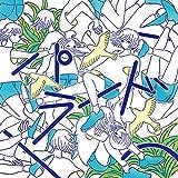 S.S.W (スーパーサマーウィークエンダー) 〜Sweet Suburbia Mix〜 / ザ・なつやすみバンド