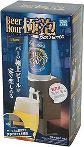 タカラトミーアーツ ビールアワー 極泡バーサーバー ブラック