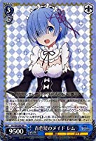 ヴァイスシュヴァルツ 青色髪のメイド レム ダブルレア RZ/S46-060-RR 【Re:ゼロから始める異世界生活】