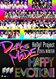 Hello!Project 2015 WINTER 〜DANCE MODE!・HAPPY EMOTION!〜完全版