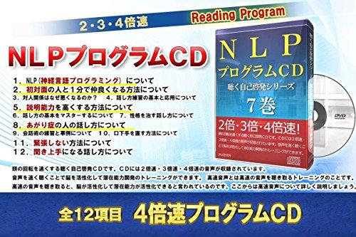 NLPプログラムCD 〈聴く自己啓発シリーズ〉7巻