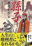 カラスヤサトシの孫子まるわかり (ウィングス・コミックス)