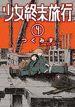 [つくみず]の少女終末旅行 4巻 (バンチコミックス)