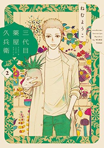 三代目薬屋久兵衛 2 (フィールコミックス)の詳細を見る