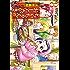 ちぃちゃんのおしながき 繁盛記 (8) (バンブーコミックス)