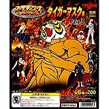 ガシャポン Yujin SR ファイティングコレクション タイガーマスク編 Part3 全6種セット
