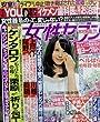 週刊女性セブン 2012年10月4日号