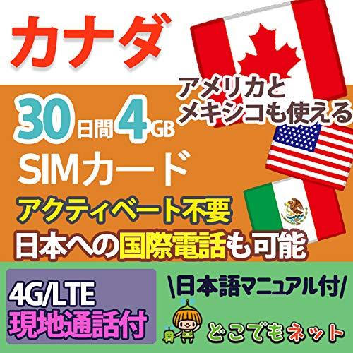 カナダ SIM カード 4G LTE 高速 定額 データ 通信 Canada トロント バンクーバー 北米 アクティベーション不要 (4GB/30日(通話付き、北米))