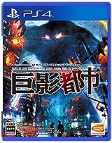 PS4用SFサバイバル・アクションADV「巨影都市」OP&PV第2弾