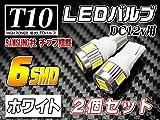【フジプランニングLEDバルブ】 T10 [品番LB23] ニッサン 日産 エルグランド用 テールブレーキ真白光 ホワイト 白 6連LED (SAMSUNG製5630SMDチップ6個搭載) 2個入り■エルグランド E51 対応 H16.8~H22.7
