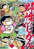 野性のじかん (バンブーコミックス 4コマセレクション)
