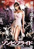 ゾンビ・ブライド[DVD]