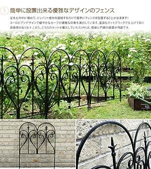 ブラック/Iron edge Finial 【ミニフェンス】 ガーデン 【おしゃれ】 ヨーロピアン 高級感 庭 仕切り