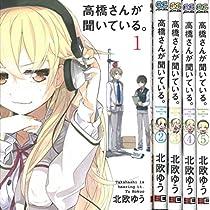 高橋さんが聞いている。 コミック 1-5巻セット (ガンガンコミックスJOKER)