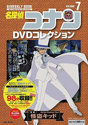 名探偵コナンDVDコレクション 7: バイウイークリーブック (C&L MOOK バイウィークリーブック)