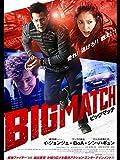 ビッグマッチ (字幕版)