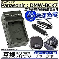 AP カメラ/ビデオ 互換 バッテリーチャージャー シガーソケット付き パナソニック DMW-BCK7 急速充電 AP-UJ0046-PSBCK7-SG