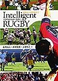 Intelligent RUGBY(インテリジェント・ラグビー)―幼児から100歳まで