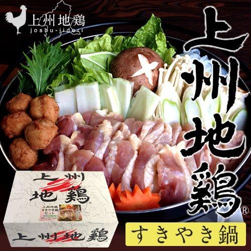 チキン 上州地鶏鍋セット[すき焼き] 群馬県特産 鶏肉鍋もも肉、むね肉、つくね 国内最大級 純国産地鶏