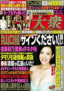 [雑誌] 週刊大衆 2016年9月26日号