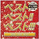 ベスト!ベスト!!ベスト!!!〜NON STOP MIX〜MIXED BY DJ MIZUHO