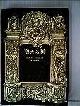 聖なる神 (1969年) (ジョルジュ・バタイユ著作集)