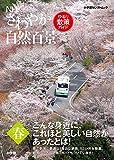 NHK「さわやか自然百景」ゆるり散策ガイド【春】 (小学館セレクトムック)