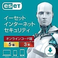 ESET インターネット セキュリティ(最新)|5台3年|オンラインコード版|ウイルス対策|Win/Mac/Androi…