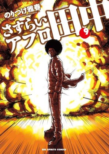 さすらいアフロ田中 9 (ビッグコミックス)の詳細を見る