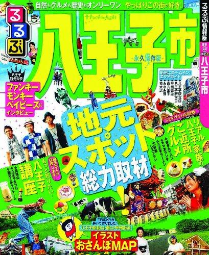 るるぶ八王子市 (国内シリーズ)
