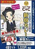 カレーショップC&C 橋本わかばの新宿カレー4個セット 中辛 200g×4個