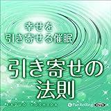 超催眠シリーズVol.05 『幸せを引き寄せる催眠  【引き寄せの法則】』