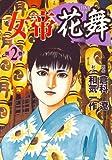 女帝花舞 第2巻 (ニチブンコミックス)
