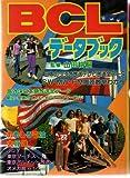 BCLデータブック (1982年) (こどもポケット百科)