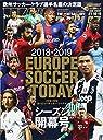 ヨーロッパサッカー トゥデイシーズン開幕号 2018ー2019 シーズン開幕号 (NSK MOOK)