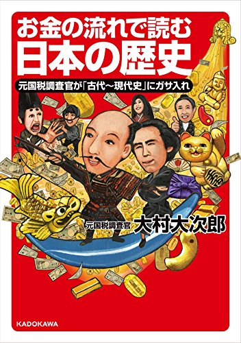 お金の流れで読む日本の歴史 元国税調査官が「古代~現代史」にガサ入れ (中経の文庫)