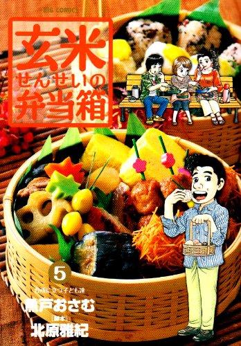 玄米せんせいの弁当箱 5 (ビッグコミックス)の詳細を見る
