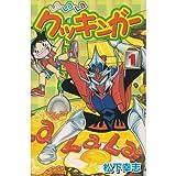 Lalalaクッキンガー 第1巻 (コミックボンボン)