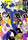 厨病激発ボーイ 3 (角川ビーンズ文庫)