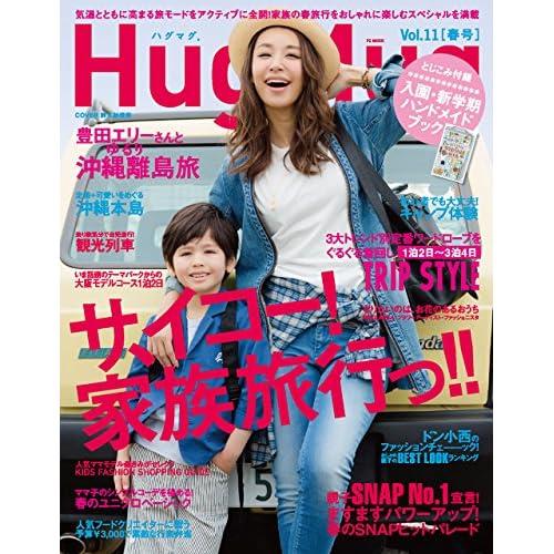 Hug Mug. (ハグマグ)vol.11 (FG MOOK)
