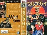 ウルフガイVol.4「錯綜」 [VHS]