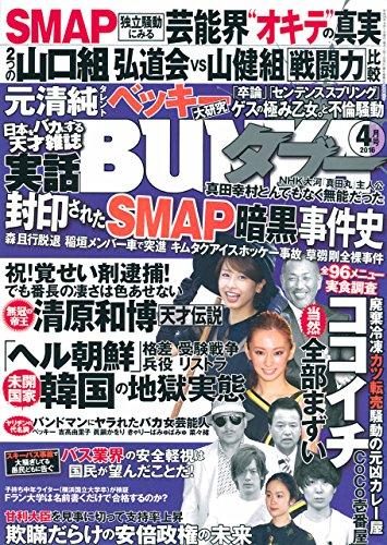 実話BUNKAタブー 2016年 04 月号 [雑誌]