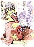 きみが恋に溺れる 第2巻 (あすかコミックスCL-DX)