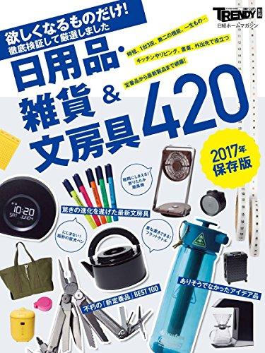 [2017年保存版] 欲しくなるものだけ!  日用品・雑貨&文房具420 (日経ホームマガジン)