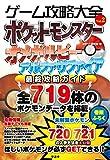 ゲーム攻略大全 Vol.2 ~ポケットモンスターOR・ASの攻略方法が満載! ~