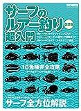 サーフのルアー釣り超入門―18魚種完全攻略 サーフはターゲットの宝庫です! サーフ全方位解説 (CHIKYU-MARU MOOK SALT WATER)